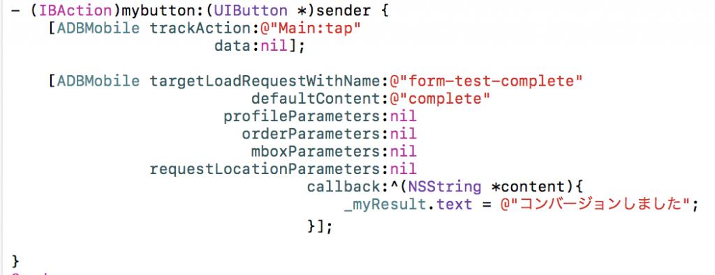 コンバージョンMboxのリクエスト(iOS)